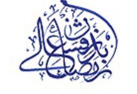 پایگاه های مرکز تحقیقات کامپیوتری علوم اسلامی