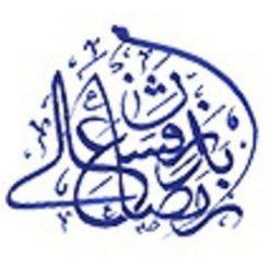 جزوه تاریخ تشیع ۱۳۹۴