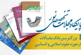 مرکز تحقیقات کامپیوتری علوم اسلامی