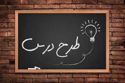 چگونگی تدوین طرح درس ویژه اساتید و مربیان