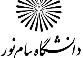 دسترسی به متن کتاب های درسی و جزوات دانشگاه پیام نور