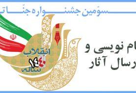 سومین جشنواره جنات:دستاوردهای مشابه انقلاب نبوی و انقلاب اسلامی